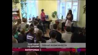 Новости МТМ - В запорожских библиотеках помогают инвалидам - 29.11.2013