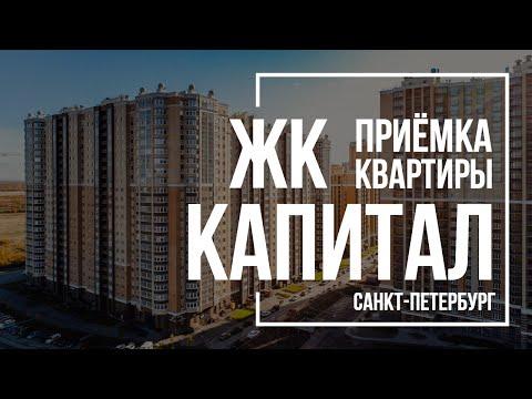 Приемка квартиры в ЖК Капитал | Строительный трест | Помощь в приемке квартиры