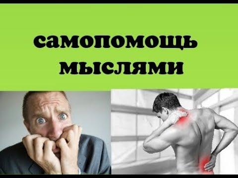 Паническая атака при шейном остеохондрозе? Помогите себе специальными мыслями
