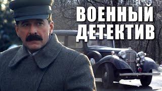 РЕАЛЬНАЯ ИСТОРИЯ ПРЕДАТЕЛЬСТВА, ШПИОНАЖА И ГЕРОИЗМА! Военный фильм. ТЕНЬ СТАЛИНА