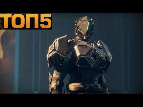 Destiny 2 ТОП-5 самого популярного оружия в игре за всё время(Актуальных) thumbnail