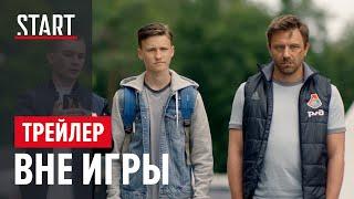 """""""Вне Игры"""". Трейлер первого честного сериала о нашем футболе. Смотри только на START.ru"""