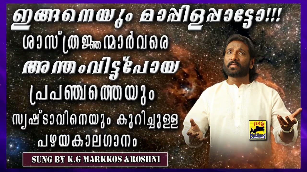 ശാസ്ത്രജ്ഞന്മാർ വരെ അന്തംവിട്ടുപോയ പഴയകാല മാപ്പിളഗാനം   Old Mappila Songs   Malayalam Mappila Songs