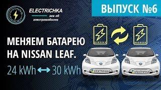 Ауыстырамыз батареяны Nissan Leaf. 24 kWh