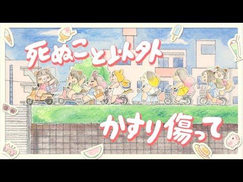 コレサワ「死ぬこと以外かすり傷」【MUSIC VIDEO】