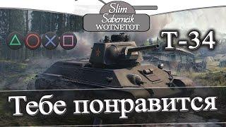 WOT PS4 Т-34 Обзор Качай тебе понравится твой первый средний танк World of Tanks Console