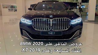 عروض على بي ام دبليو 2020 الفئه السابعه وعلى BMW X7 2019 من الناغي حتى نفاذ الكمية