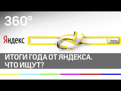 «Яндекс» подвёл итоги года - что чаще всего ищут в поисковике
