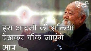 इस आदमी की शक्तियां देखकर चौंक जाएंगे आप | Super Human with Chi Energy in Hindi