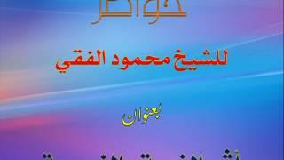 خطر الغيبة والنميمة : الشيخ محمود الفقي