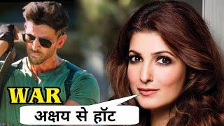 Akshay Kumar Wife Twinkle Khanna Reaction On Hrithik Roshan Film War, Shocking Statement