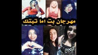اجمل بنات علي مهرجان بت اما تبتك بنات زي القمر 2018