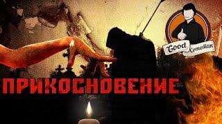 [GoodComedian] - ПРИКОСНОВЕНИЕ (Российский хоррор)