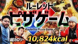 【大食い】10824kcal分のドミノピザを回して100万円をゲットしろ【ルーレットピザゲーム】