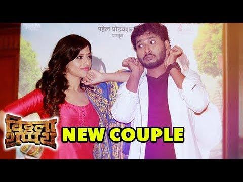 Vitthala Shapath | Krutika Gaikwad, Ketan Pawar | Upcoming Marathi Movie