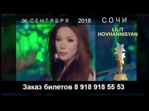 ПЕСНЯ ГОДА АРМЕНИИ 2018 В СОЧИ - ВСЕ ИСПОЛНИТЕЛИ