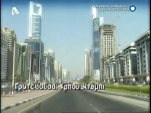 Εικόνες Alpha (Ντουμπάι)