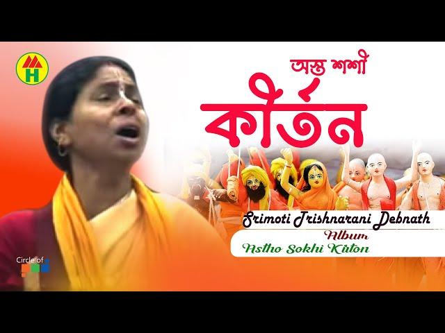 Srimoti Trishnarani Debnath - Astho Sokhi Kirton