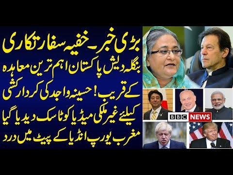 Secret Deal Between Pakistan & Bangladesh   Detail News By Sabir Shakir   01 Aug 2020