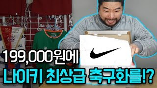 19만원으로 나이키 최상급 축구화 득템 쌉가능!? 노빠…