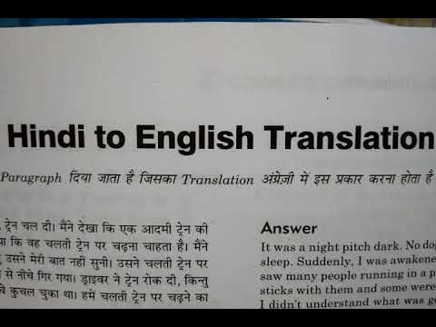 How to translate (Hindi to English translation, for high school and intermediate classes)