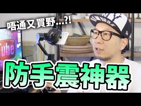 防手震神器~ 又破費咩?! - YouTube