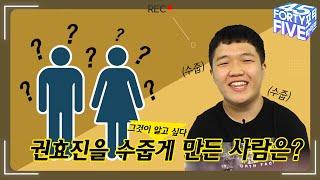 [포티파이브] 권효진, 그것이 알고싶다!