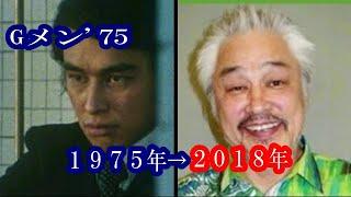 Gメン75の当時の出演者の姿と今の姿を見比べると、時代の移り変わりを感...