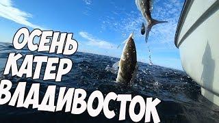 Морская рыбалка во Владивостоке