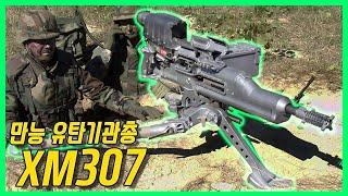 미군 최강의 만능 유탄기관총 - XM307 OCSW