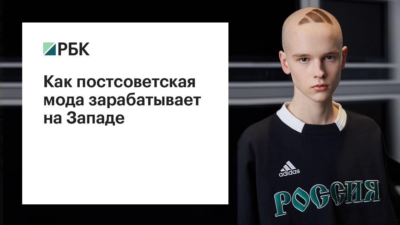 Как постсоветская мода зарабатывает за рубежом