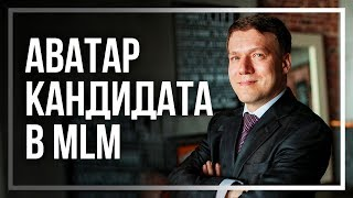 Как составить аватар кандидата? Обучение сетевому маркетингу: рекрутинг в МЛМ | Антон Агафонов.
