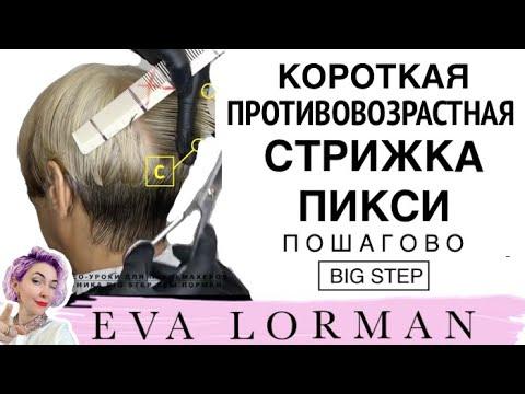 Как стричь ЖЕНСКИЕ СТРИЖКИ! Уроки! Женская стрижка на Короткие волосы ПИКСИ! Пошагово!