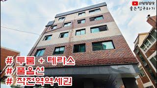 [인천신축빌라] 작전동 투룸 방2개 작전역 역세권 테라…