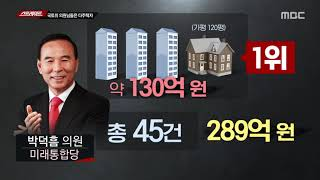 [MBC 탐사기획 스트레이트 97회] 집값 폭등 주범…2014년