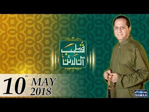 Qutb Online | SAMAA TV | Bilal Qutb | 10 May 2018