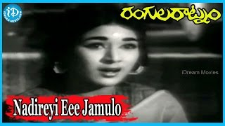 Nadireyi Eee Jamulo Song - Rangula Ratnam Movie Songs - Saluri Rajeswara Rao Songs
