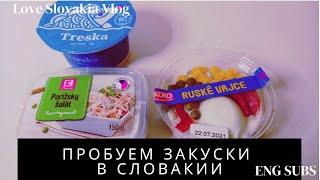 Russian eats snacks in Slovakia. Пробуем закуски в Словакии | Love Slovakia Vlog