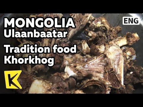 【K】Mongolia Travel-Ulaanbaatar[몽골 여행-울란바토르]유목민 온 가족이 모여 먹는 허르헉/Tradition/Food/Khorkhog/Lamb