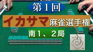 イカサマ麻雀選手権 南1、2局 (Part3)
