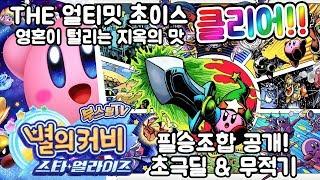 별의커비 스타 얼라이즈 (한글화) 영혼이 털리는 지옥의 맛 클리어 필승조합 무적기&폭딜 최강!! / 부스팅 실황 공략 [닌텐도 스위치] (Kirby Star Allies)