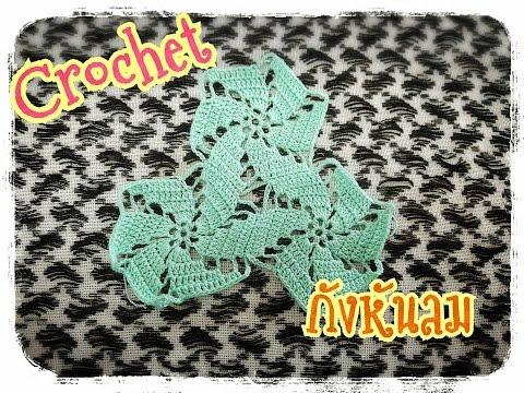 วิธีถักต่อดอกโครเชต์|โครเชต์กังหันลม| ถักลายกังหันลม | Granny Square Crochet |Crochet motif square