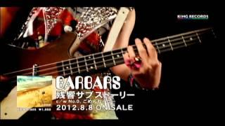 2012年8月8日発売 NEW MAXI SINGLE 強がりサーカス団BARBARSが贈る踊れ...