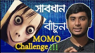Be Aware From -Momo Challenge Explained What is Horror Momo Challenge in Bangla