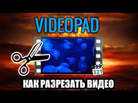 VideoPad. Как обрезать видео. - YouTube