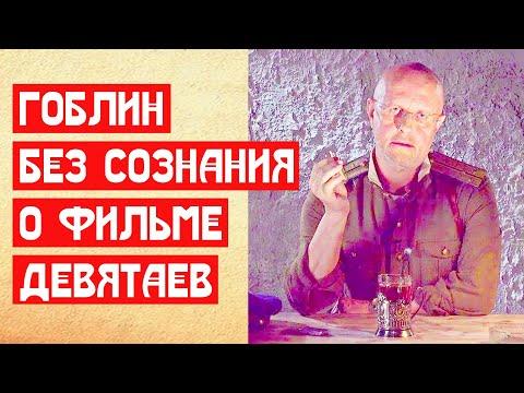 Гоблин без сознания о фильме Девятаев 2021