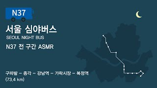 [ASMR] 서울 심야버스 (N37 전 구간) / N버…