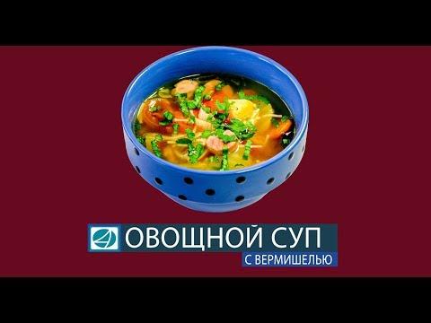 Суп овощной с макаронами
