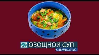 Овощной суп с вермишелью в REDMOND M800S (4К)
