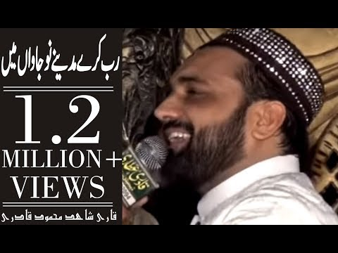 Rab Kary Madiny Nu jawan main by Qari Shahid Mehmood NEW ANDAZ